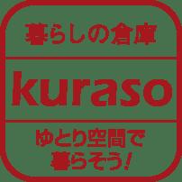 暮らしの倉庫 kuraso
