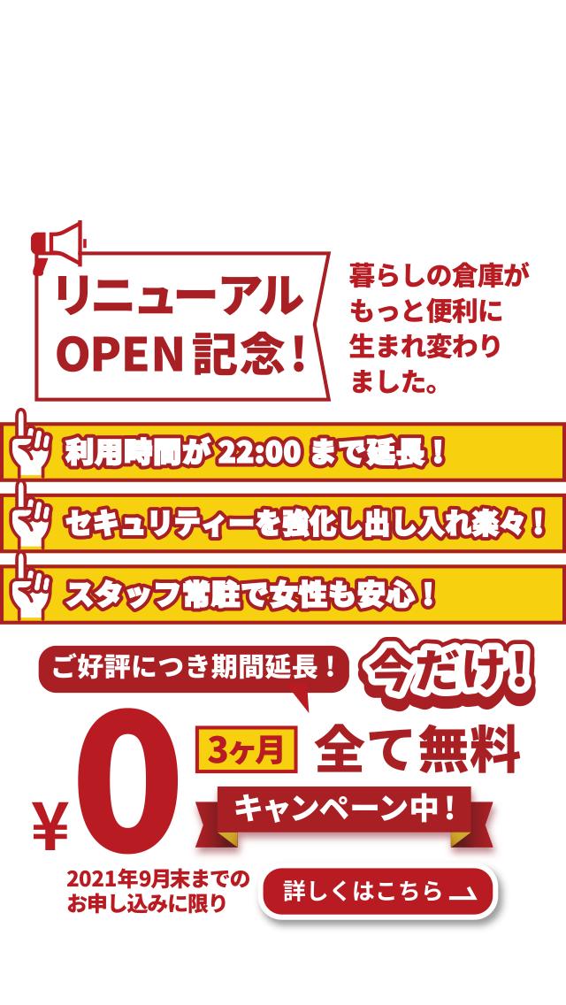リニューアルOPEN記念! 3ヶ月全て無料キャンペーン中!