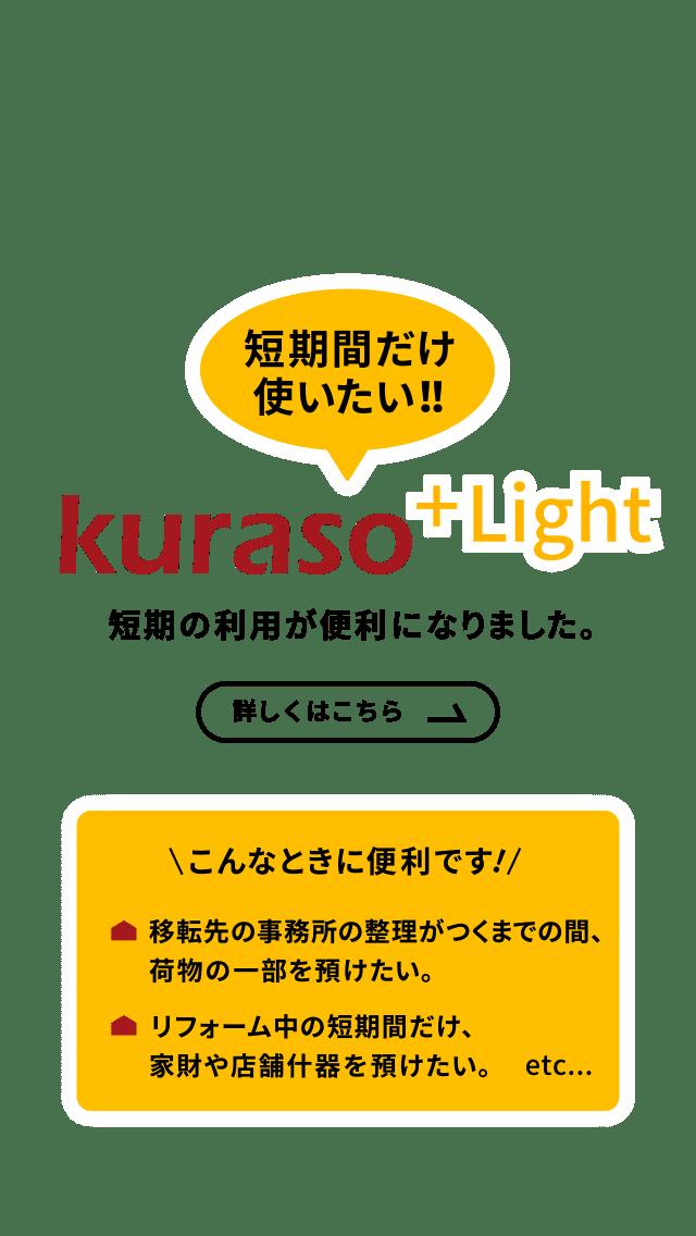 kuraso+Light 短期の利用が便利になりました。 詳しくはこちら